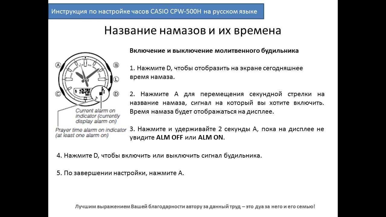 Инструкцию на русском языке casio
