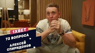 72 вопроса Алексею Спиридонову.