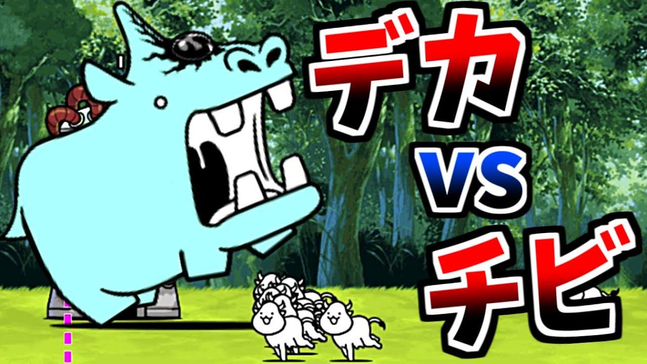 デッカーバチャン強襲! 侵略Lv.1~Lv.20 攻略 【にゃんこ大戦争】