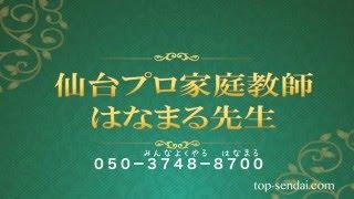 仙台でトップ級の実績。仙台プロ家庭教師はなまる先生。 http://top-sen...