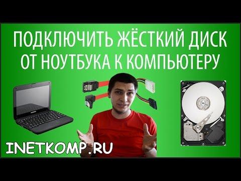 Как установить жесткий диск с ноутбука на компьютер