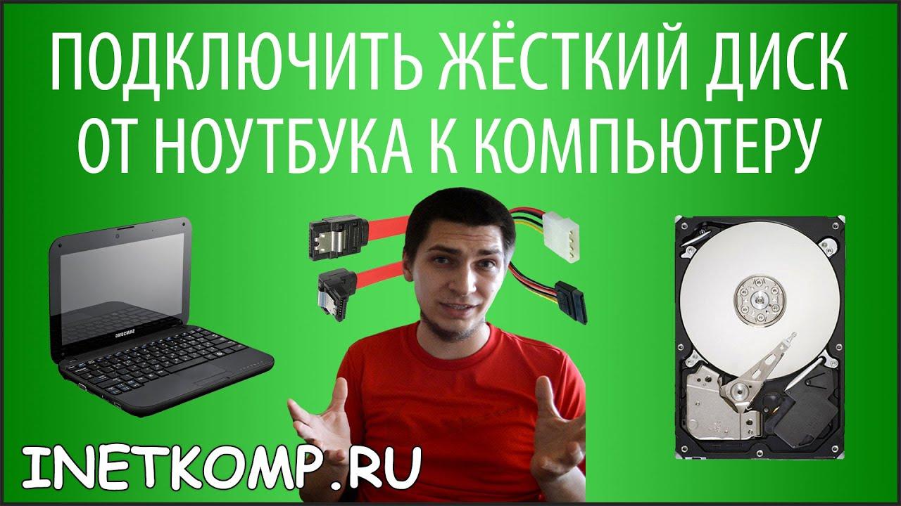 Подключить жесткий диск от ноутбука к компьютеру