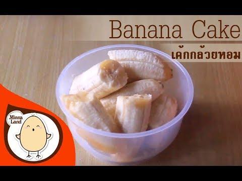 🔴banana cake เค้กกล้วยหอม สูตรทำง่าย By minna
