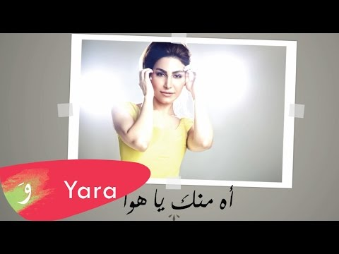 Yara - Ah Mennak Ya Hawa (Lyric Video) / يارا - آه منك يا هوا