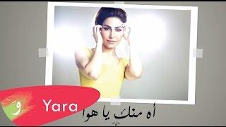 Yara - Ah Mennak Ya Hawa (Lyric Video) / يارا - آه منك يا هوا