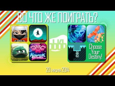 ВоЧтоЖеПоиграть!? #0021 - Еженедельный Обзор Игр на Android и iOS