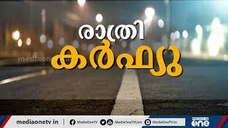 രാത്രികാല കര്ഫ്യു: ശ്രദ്ധിക്കാം ഈ കാര്യങ്ങള്   Night Curfew in Kerala