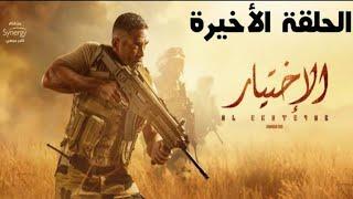 مسلسل الإختيار الحلقة 28 الثامنة والعشرون الأخيرة كاملة | بطولة أمير كرارة - رمضان كريم