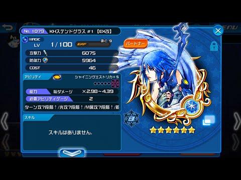 240% Guilt Kingdom Hearts Stained Glass # 1 Aqua Medal Showcase!!!  KHUx JP