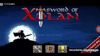 Game sword or Xolan