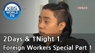 2 Days and 1 Night Season 1 | 1박 2일 시즌 1 - Foreign Workers Special, part 1