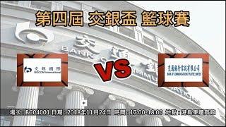 第四屆交銀盃籃球賽 - 交銀國際 vs 交銀信託