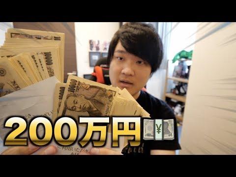 【過去最高額】トミック 、200万円でついにアレを買ってしまう・・・