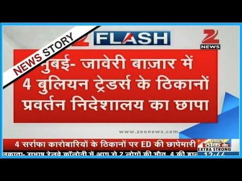ED raided 4 Bullion traders in Zaveri market area of Mumbai