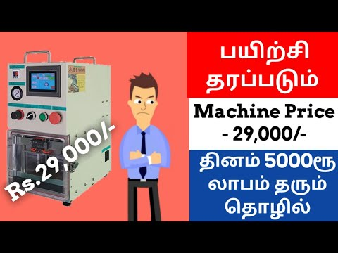 business ideas in tamil, business ideas tamil,small business ideas in tamil,tamil business ideas