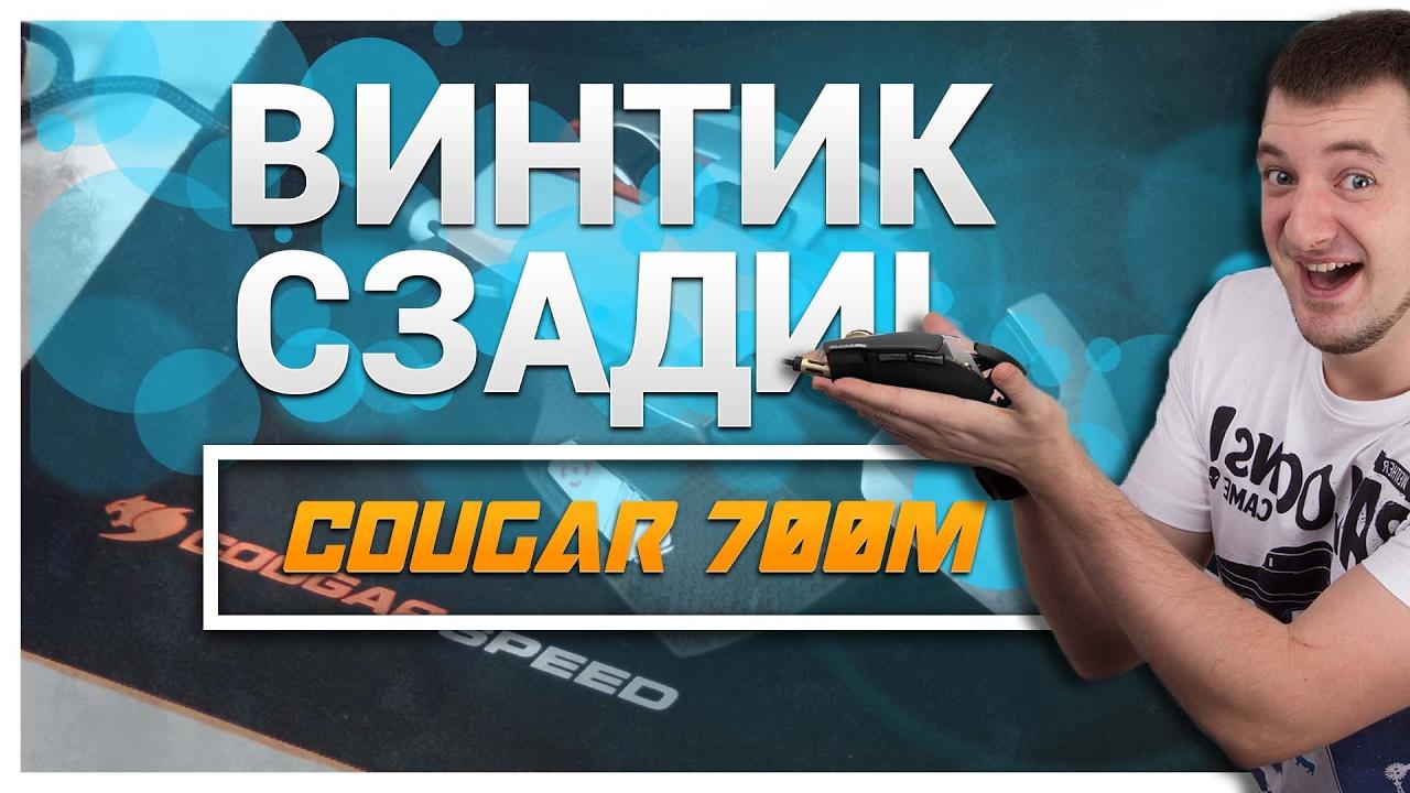НЕ ХВАТАЕТ КНОПОК? | Обзор Игровой Мыши Cougar 700M!