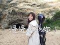 【慢慢喜歡你】Karen Mok莫文蔚 cover by Sophia Ng黃敏