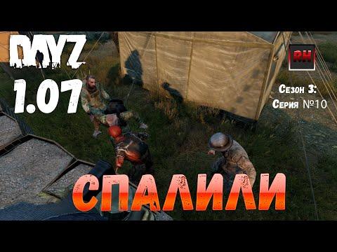 DayZ 1.07 Неудержимые: Сезон №3 , серия №10  - Спалили ! [2К]