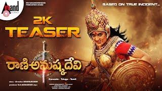 Rani Anushka Devi Telugu 2K Teaser 2019 Amrutha Rupesh Shetty Devaraj Kumar S K Gangadhar