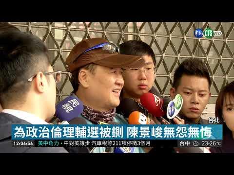 違紀輔選柯文哲 陳景峻恐被開除黨籍 | 華視新聞 20181215