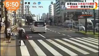 吉澤ひとみひき逃げドライブレコーダー.