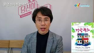 [공연소개하는남자] 대전연극열전