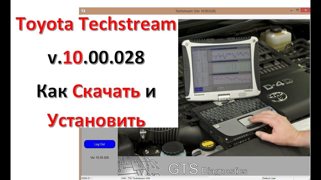 скачать techstream 10.00.028 русификатор бесплатно