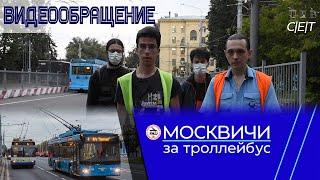 Фото МОСКВИЧИ ЗА ТРОЛЛЕЙБУС! Обращение водителей и активистов.
