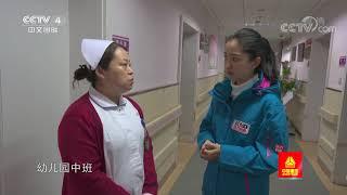 [远方的家]长江行(98) 智慧健康小屋有智慧| CCTV中文国际