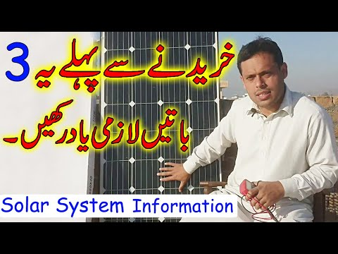 Solar Panel Prices in Pakistan │ Solar Panel Calculations │ Solar Panel Types 170 W Solar Install
