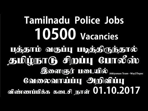Tamilnadu Police Jobs - Special Youth Brigade Recruitment 10500 Posts | 10 th Pass Jobs