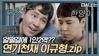 (ENG/SPA/IND) [#PrisonPlaybook] Unfortunate Genius Haerong Moments ② | #OfficialCut | #Diggle