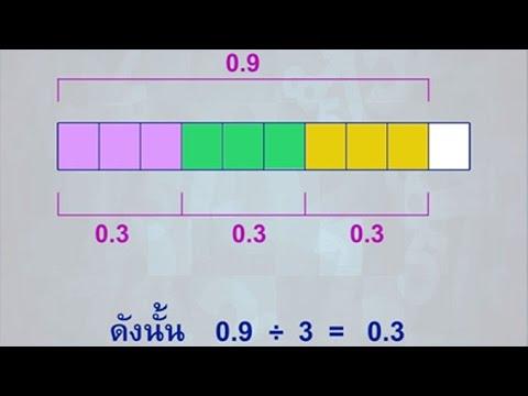 การหารทศนิยมที่ไม่เกิน 3 ตำแหน่งด้วยจำนวนนับ คณิตศาสตร์ ป.6