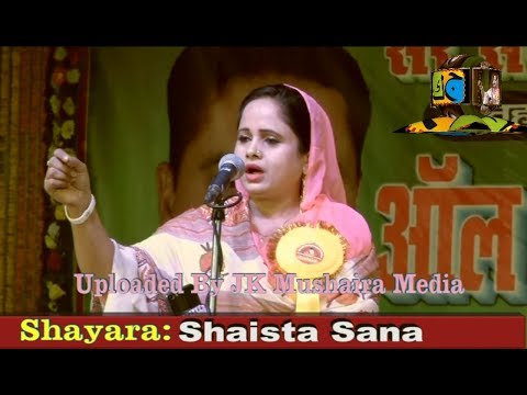 Shaista Sana All India Mushaira Motihari Bihar 2017 Con. Mohibbul Haque