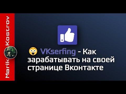 Заработок в социальной сети VKserfing - Как зарабатывать, Отзывы, Развод, Вывод денег