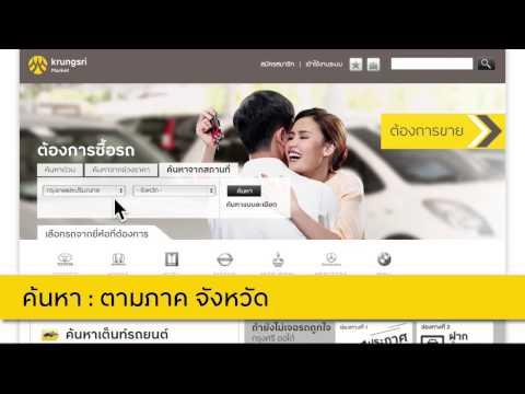 รถมือสอง ต้อง Krungsri Market เว็บไซต์ที่ทำให้คุณค้นหารถมือสองได้ง่ายๆ