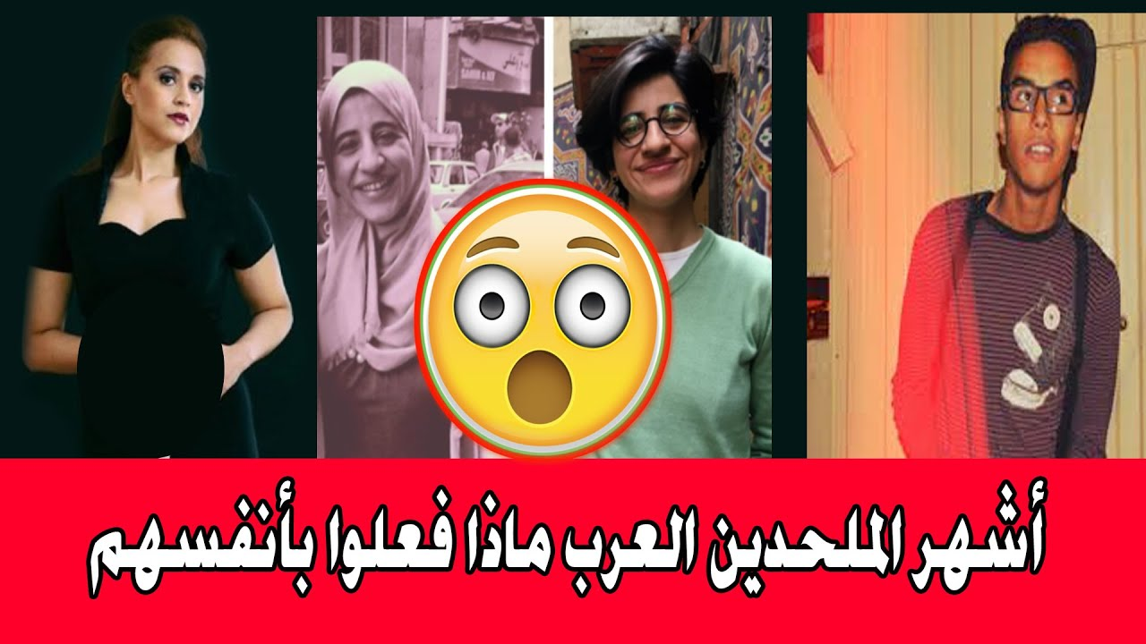 أشهر الملحدين العرب وماذا فعلوا بأنفسهم مهدي لمغاري سارة حجازي نعيمة البزاز Youtube