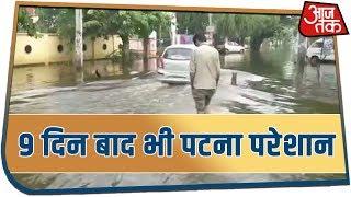 9 बाद भी पटना में 'बदबूदार' पानी का राज, कहां हैं 'सुशासन' बाबू ?