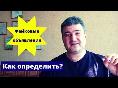 Как определить фейковые объявления? | Калинин Сергей риэлтор в Пензе