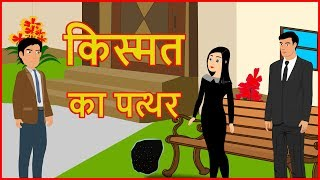 किस्मत का पत्थर | Hindi Cartoon Video Story for Kids | Moral Stories for Children | हिन्दी कार्टून