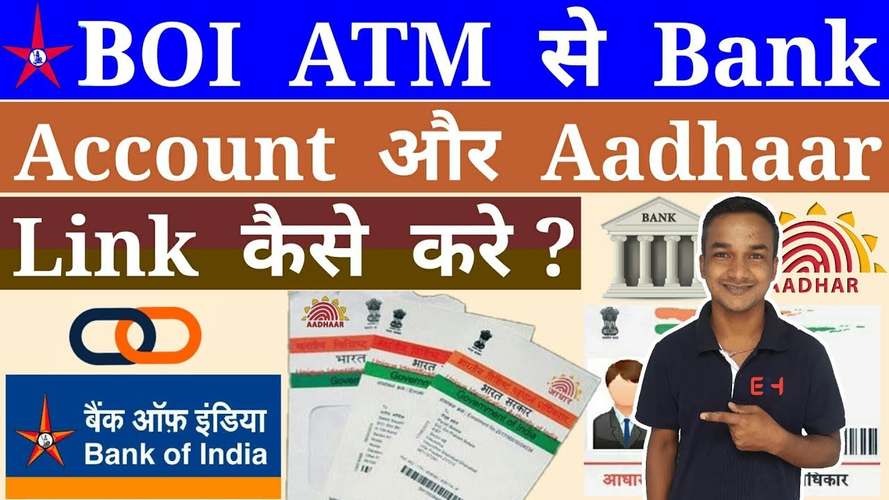 How To Link Aadhaar Card To Bank Of India Account Number In ATM Machine By  Explain Me Banking by Explain Me Banking