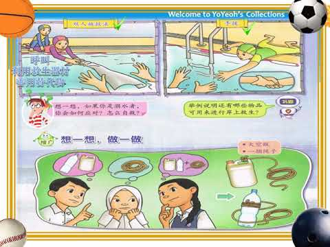 PJ TAHUN 4 UNIT5 四年级体育单元5岸上救生ms49New part ll