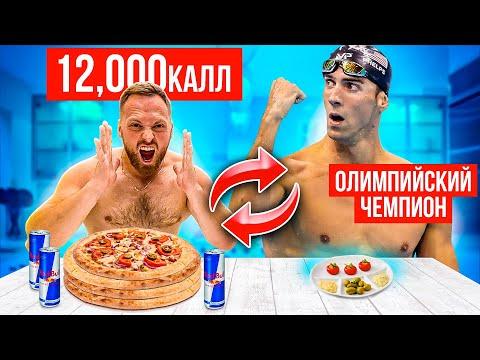 НЕРЕАЛЬНЫЕ 12000 калорий ЧЕЛЛЕНДЖ! 24 ЧАСА ПИТАЮСЬ как Майкл Фелпс