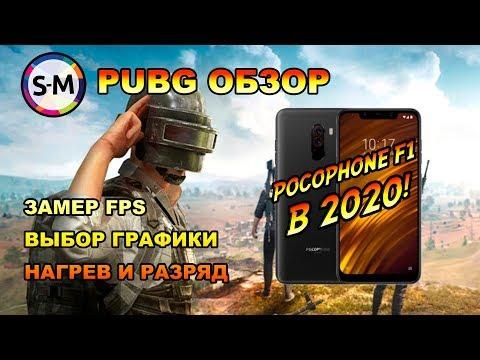 Обзор 2020 Pocophone F1 в PUBG Mobile!