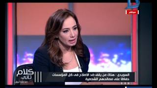 كلام تانى  السويدى: الاقتصاد فى مصر مربح جدا لكننا نحتاج لحوار مجتمعى