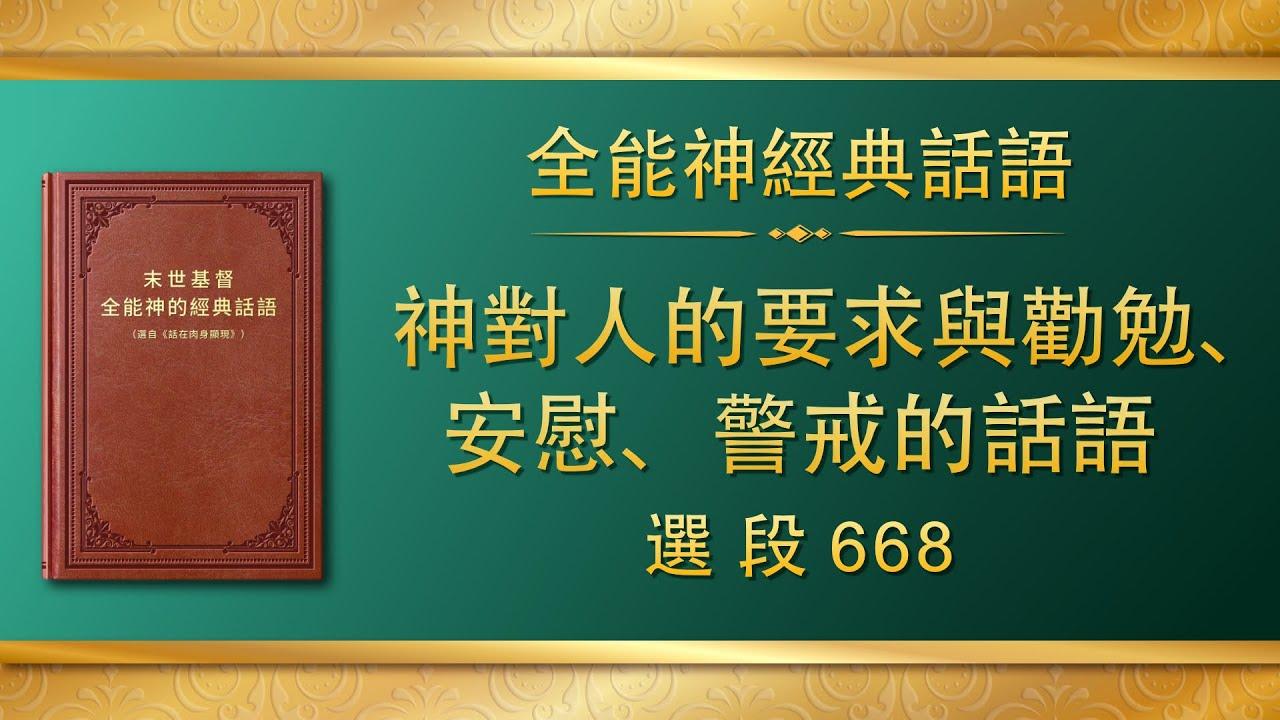 全能神经典话语《神对人的要求与劝勉、安慰、警戒的话语》选段668