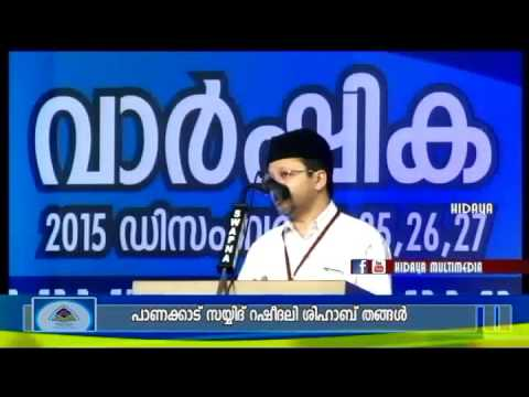 A.A.C Valavannur | Knowledge Conference | Inauguration | Sayyid  Rasheedali Shihab Thangal