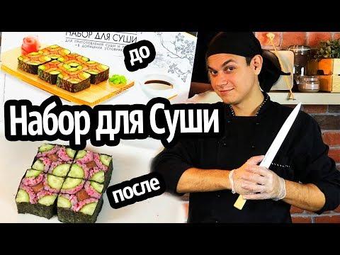 Набор для суши для приготовления суши и роллов в домашних условиях