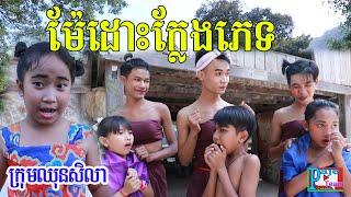 កំប្លែងខ្លី រឿងម៉ែដោះក្លែងភេទ ពីសណ្ដែកដីកញ្ចប់ Koh kae ,khmer comedy 2020 from Paje team /ឈុនសិលា