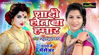 Khushboo Tiwari 2018 का सुपरहिट विवाह गीत हम ता चल जईबू ससुरार Bhojpuri New Hit Songs 2018